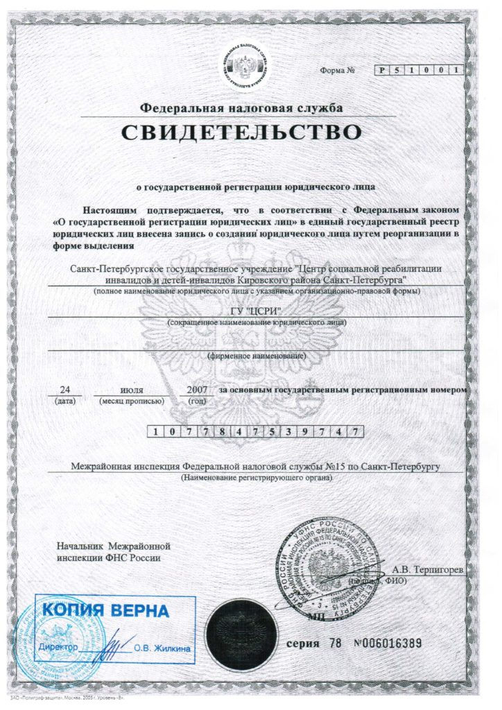 Свидетельство о государственной регистрации юридического лица-1