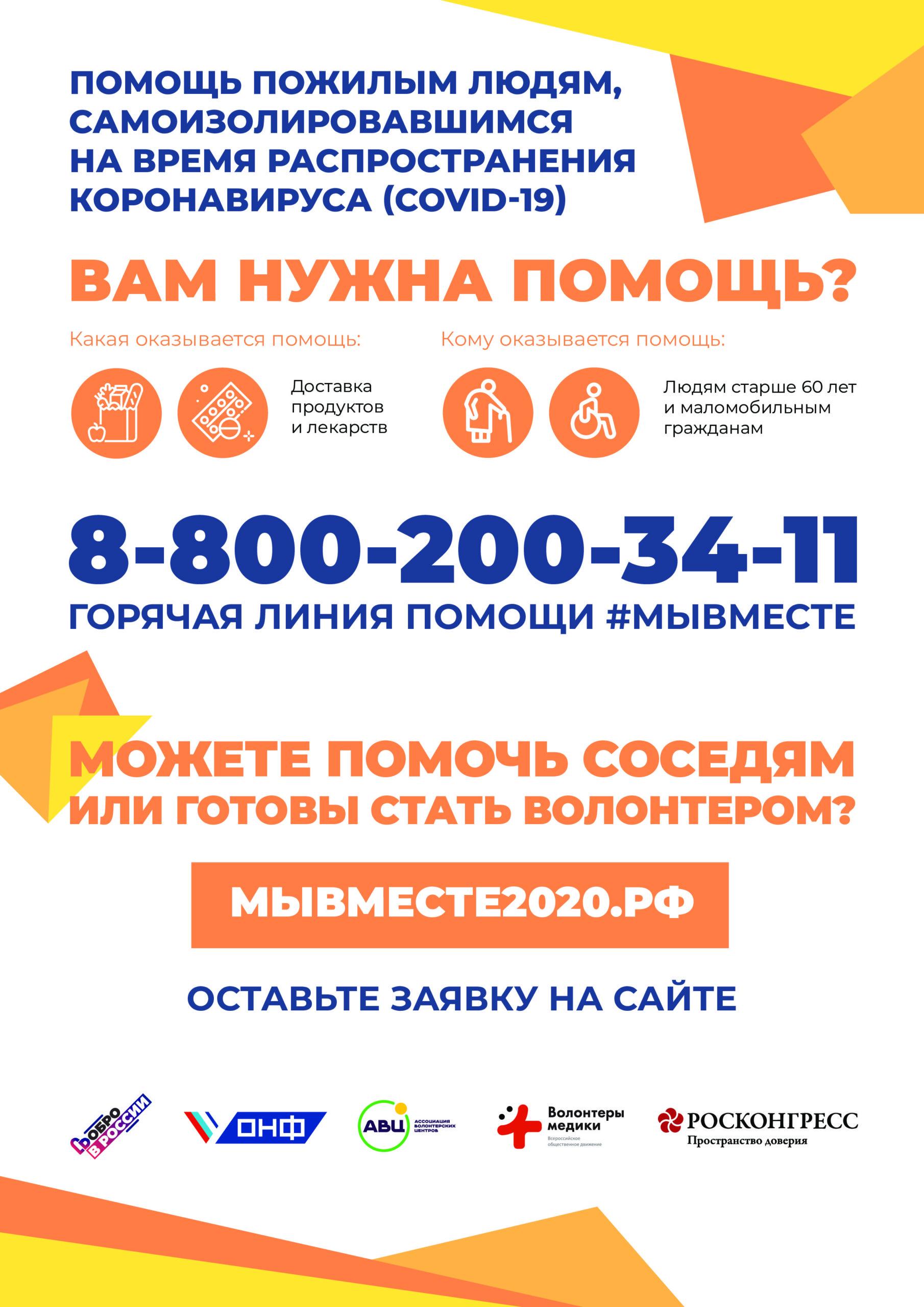 Станьте волонтером проекта #МыВместе !
