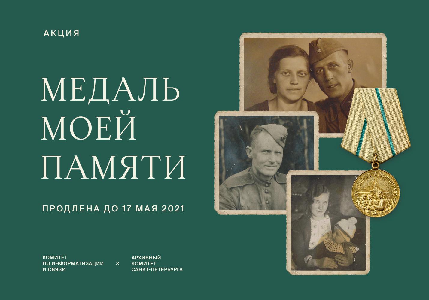 Акция «Медаль моей памяти» продлена до 17 мая 2021 года