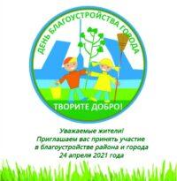 24 апреля – День благоустройства города!