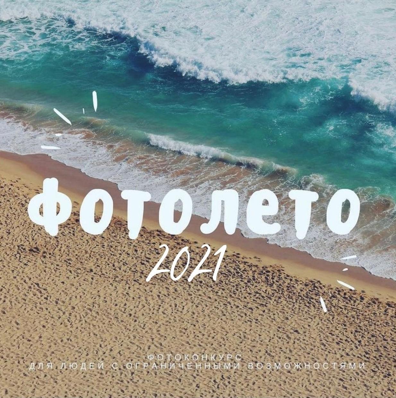 Cтарт фотоконкурса «Фотолето 2021»